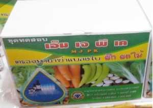 ชุดทดสอบยาฆ่าแมลง ชุดตรวจสอบสารพิษตกค้างในผักและผลไม้
